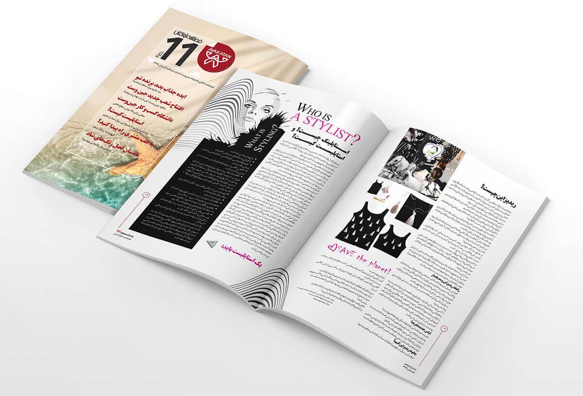 چاپ انواع مجله٬ نشریه٬ کتاب صحافی چسب گرم