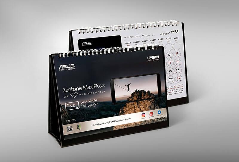 تقویم رومیزی پایه گالینگور -