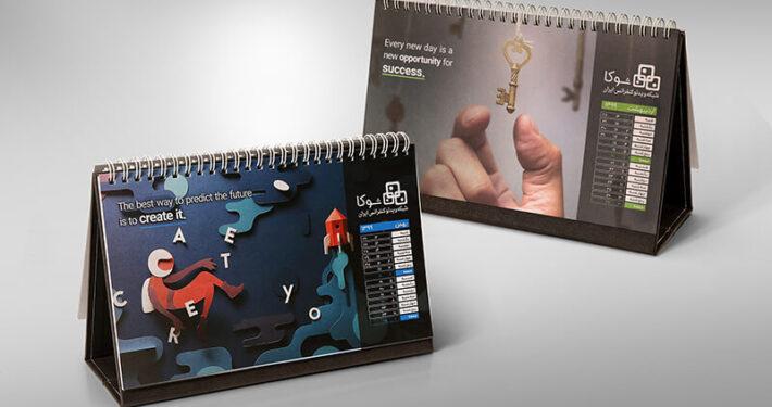 تقویم رومیزی پایه گالینگور