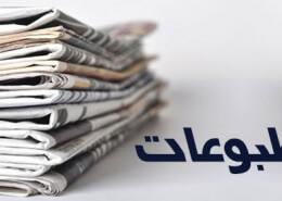 قانون مطبوعاتی جمهوری اسلامی ایران چیست/بخش پایانی