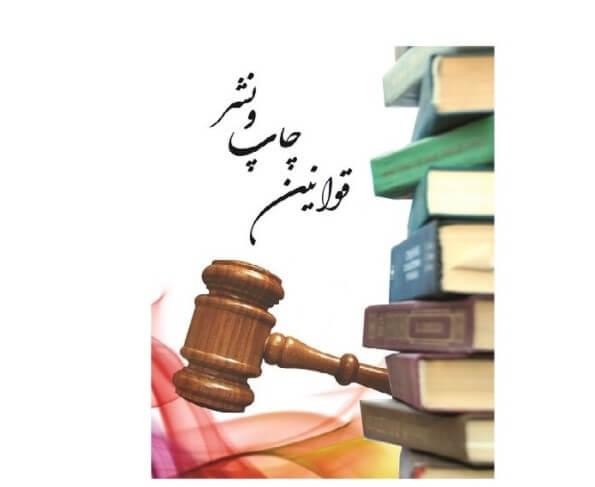 قوانین و مقررات چاپ وزارت فرهنگ و ارشاد اسلامی  چه مواردی را دربرمی گیرد