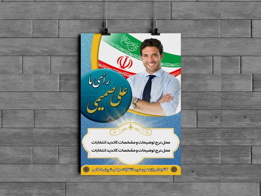 تبلیغات بنری برای انتخابات ریاست جمهوری 1400