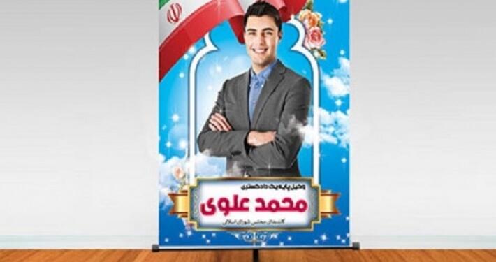 چاپ پوستر تبلیغات برای انتخابات ریاست جمهوری 1400