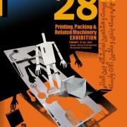نمایشگاه بین المللی چاپ و بسته بندی